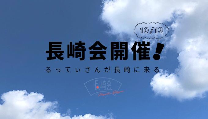 2018年10月13日長崎会にるってぃがくる