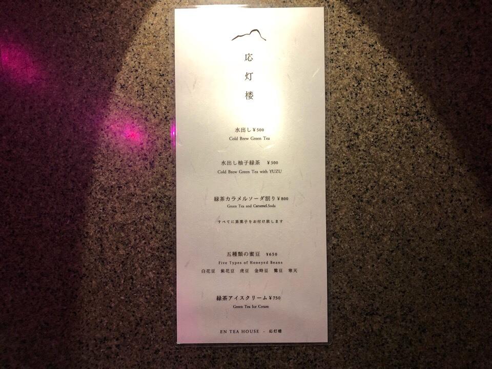 喫茶店「応灯楼』のメニューは明りを照らしてくれる