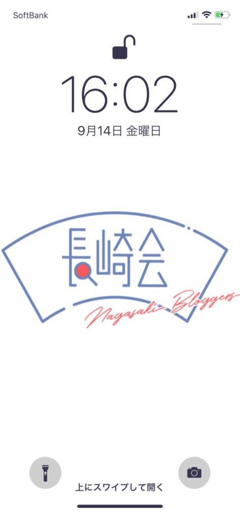 長崎のブロガーの集い「長崎会」のロゴ画像をスマホに設定