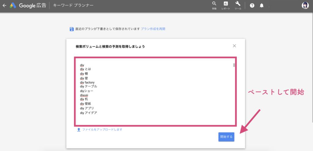 関連キーワード取得ツールでコピーしたワードをキーワードプランナーに貼り付ける