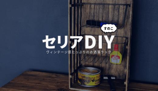 【セリアのすのこ】ヴィンテージ感溢れるラックを簡単DIY!