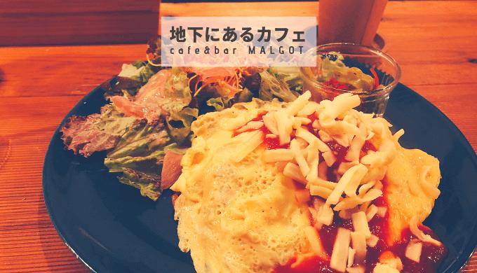 長崎市中園町にあるcafe&bar MALGOTでオムライスランチをいただく!