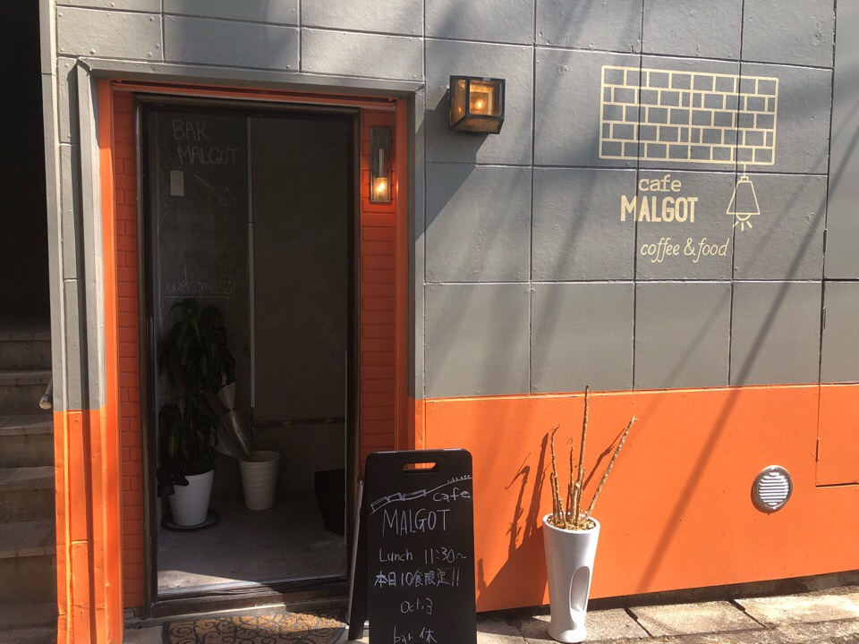 住吉の地下にあるカフェ『cafe&bar MALGOT』の外観