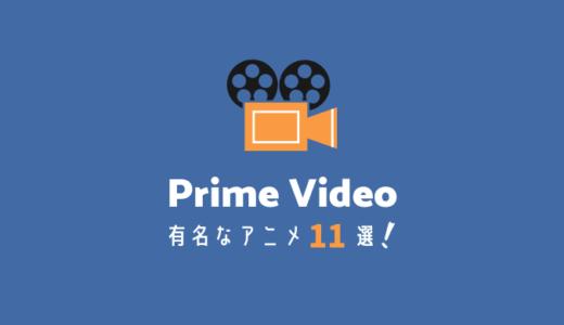 【2018年最新】プライムビデオの誰もが知っている有名なアニメ11選!