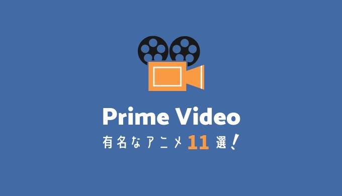 プライムビデオで見れる有名なアニメ11選