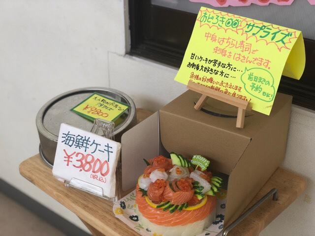 竹野鮮魚にはなんと「海鮮ケーキ」まで販売している