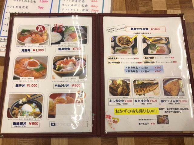 竹野鮮魚には海鮮丼だけでなくあら煮定食やアジフライ定食などもある