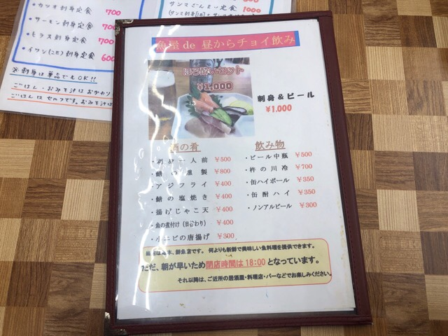 竹野鮮魚のメニューにはお昼でもお酒やつまみをいただける