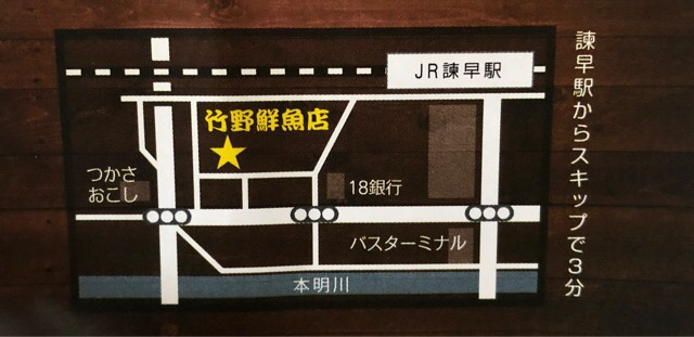 竹野鮮魚は諫早駅から徒歩3分で駐車場もあるよ