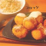 長崎市東古川町のコロッケは地元民からも愛される名店