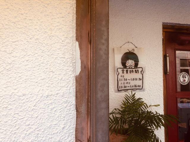 長崎市東古川町「コロッケ」の営業時間